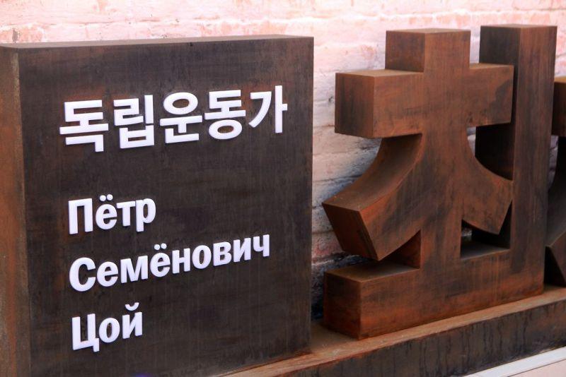 Российский юнга и герой Кореи: более 10 лет ушло на создание дома-музея Петра Цоя