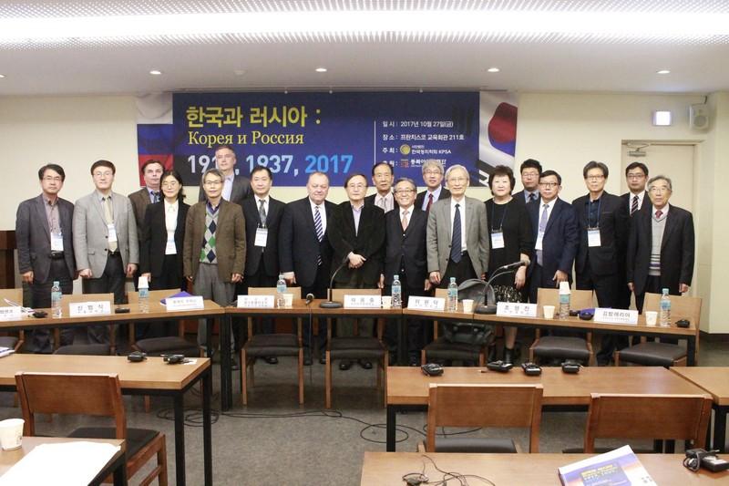 Конференция «Корея и Россия: 1917, 1937, 2017»